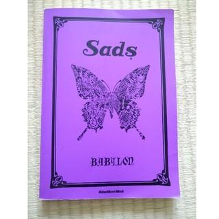 Sads(サッズ)Babylon バンドスコア(ポピュラー)