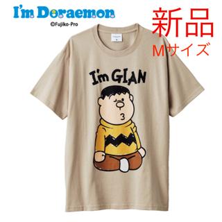 Avail - 新品 M ジャイアン 半袖Tシャツ ドラえもん  50周年
