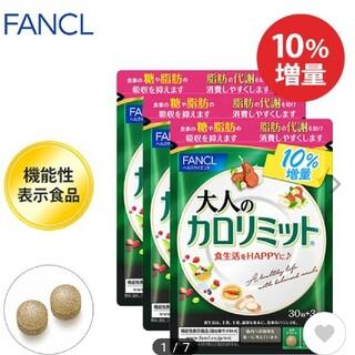 FANCL - 新品未開封! ファンケル 大人のカロリミット 33日分×6袋