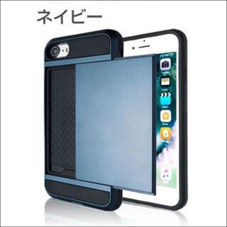 ICカード収納 iPhone8/7/SE2ケース ネイビー