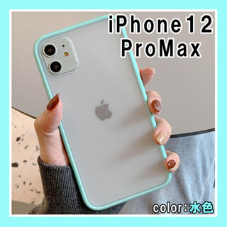 iPhone12ProMax ケース かわいい 韓国 シンプル 水色 F