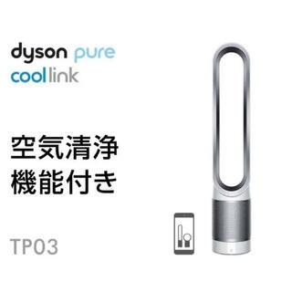 ダイソン(Dyson)のダイソン Dyson Pure Cool Link 空気清浄機能付タワーファン(空気清浄器)
