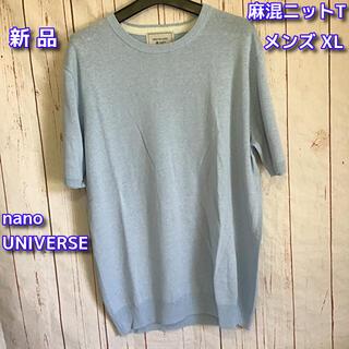 nano・universe - nano BASE 麻混ニット 半袖Tシャツ XL ライトブルー ナノユニバース