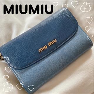 miumiu - ミュウミュウ マドラス バイカラー ネイビー×くすみカラー水色 ブルー 折り財布