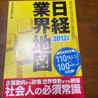 ニッケイビーピー(日経BP)の日経2012年版業界地図(ビジネス/経済)