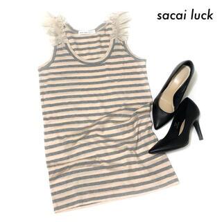 サカイラック(sacai luck)のsacai luck サカイラック★ボーダー柄 タンクトップ 肩フリル切替(タンクトップ)
