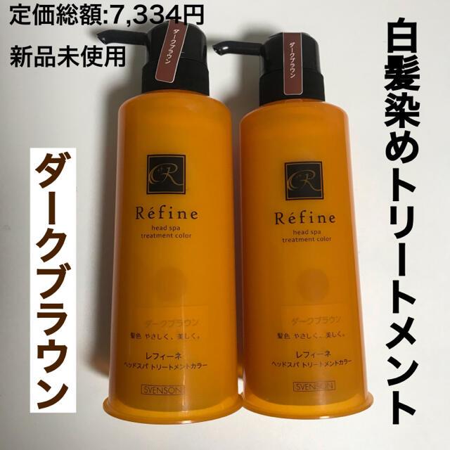 Refine(レフィーネ)の2本 レフィーネ ヘッドスパトリートメントカラー Refine ダークブラウン コスメ/美容のヘアケア/スタイリング(白髪染め)の商品写真