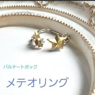 カオリノモリ(カオリノモリ)のパルナートポック メテオリング 星 指輪(リング(指輪))