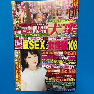 週刊大衆 2021年 8/2 8/9号 合併号(ニュース/総合)