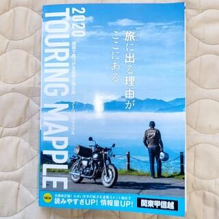 オウブンシャ(旺文社)のツーリングマップル2020 関東甲信越(地図/旅行ガイド)