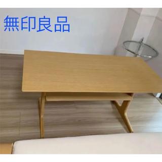 ムジルシリョウヒン(MUJI (無印良品))のリビングでもダイニングでもつかえるテーブル(ダイニングテーブル)