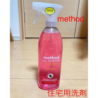 method オールパーパス(住宅用洗剤)ピンクグレープ(洗剤/柔軟剤)