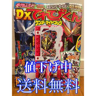 ショウガクカン(小学館)のスーパーてれびくん×仮面ライダーセイバー DX増刊号(キャラクターグッズ)