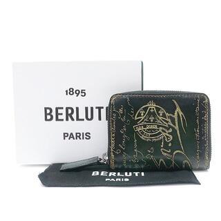 ベルルッティ(Berluti)のBerluti コインケース WAPA レザー ゴールデン 深緑 Z0117(コインケース/小銭入れ)