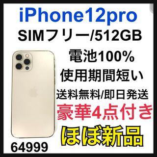 Apple - 【ほぼ新品】iPhone 12 pro 512 GB SIMフリー Gold