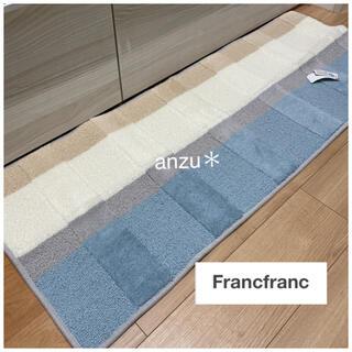 Francfranc - フランフラン キッチンマット 45×120cm ブルー 抗菌防臭