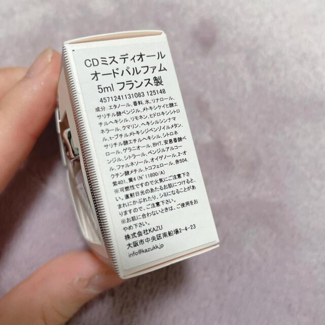 Dior(ディオール)の【新品】ミス ディオール オードパルファムミニ 5ml コスメ/美容の香水(香水(女性用))の商品写真