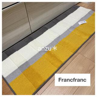 フランフラン(Francfranc)のフランフラン キッチンマット 45×120cm  イエロー 抗菌防臭(キッチンマット)