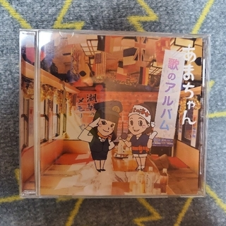あまちゃん 歌のアルバム 初回生産分限定封入特典付き(テレビドラマサントラ)