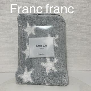 フランフラン(Francfranc)のフランフラン バスマット グレー(バスマット)