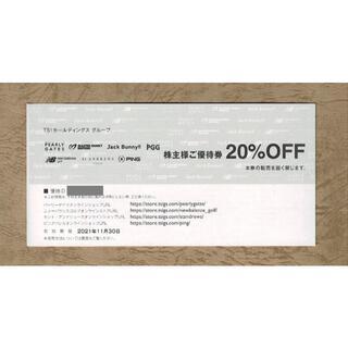 TSI株主優待 パーリーゲイツ・ニューバランスゴルフ 株主様ご優待券20%OFF