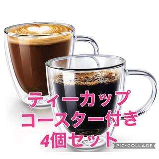 新品 ティーカップ コースター付 2層断熱ガラスコーヒーカップ 4個セット