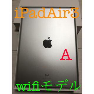 iPad - iPad Air 3 64GB wifiモデル #291