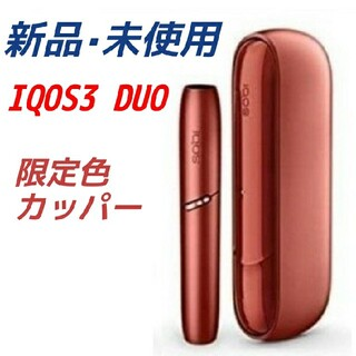 IQOS - ◆新品・未使用◆アイコス3 デュオ 限定色 カッパー