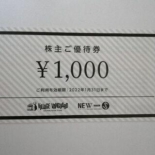 ヴィレッジバンガード株主優待券1000円分