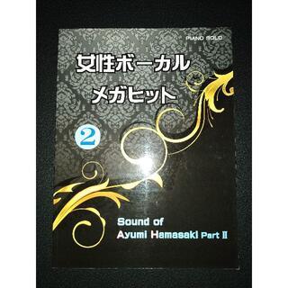 ピアノソロ 女性ボーカルメガヒット2 Sound of 浜崎あゆみ(ポピュラー)