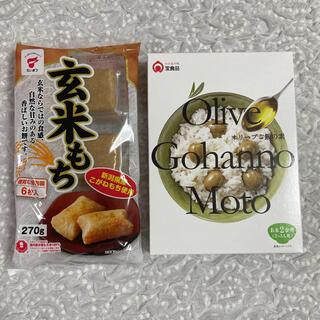 オリーブご飯の素(2合用)&玄米もち 新潟米こがねもち使用