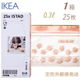 イケア(IKEA)のIKEA イケア ジップロック 1箱 *箱のまま発送 *  ISTAD(収納/キッチン雑貨)