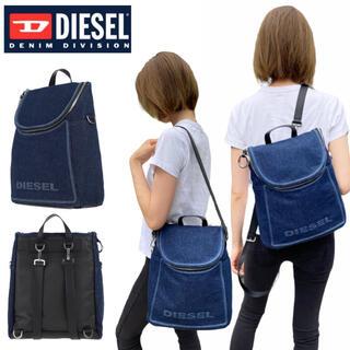 ディーゼル(DIESEL)のディーゼル リュック レディース 鞄 バックパック ショルダーバッグ 2way (リュック/バックパック)