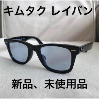 Ray-Ban - グランメゾン東京  キムタク レイバン RB2140F 901/64   52