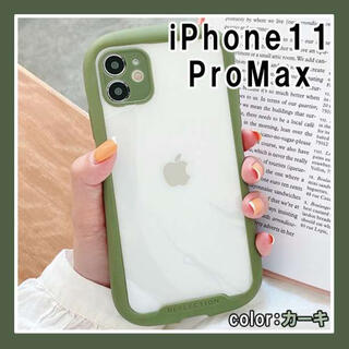 iPhoneケース 耐衝撃 アイフォンケース 11promax 薄緑 クリアF