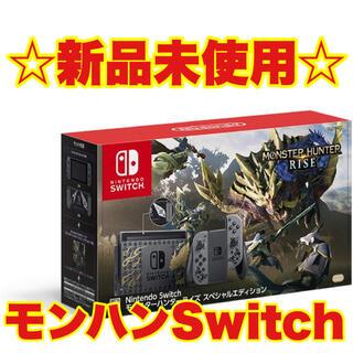 Nintendo Switch - モンスターハンターライズ スペシャルエディション モンハン スイッチ 任天堂