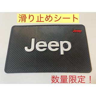 ジープ(Jeep)のJeep 滑り止め シート 車 【送料無料】(車内アクセサリ)