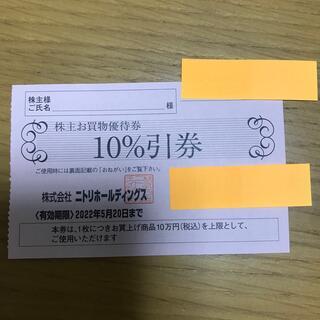 ニトリ(ニトリ)のニトリ 株主優待券 1枚 2022年5月20日まで 株主お買物優待券 10%引券(ショッピング)