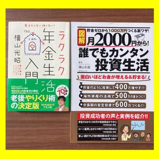 【わかりやすい!】図解 月2000円から! 誰でもカンタン投資生活(住まい/暮らし/子育て)