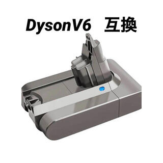 Dyson - ダイソン互換 バッテリー V6 大容量 3000mAh