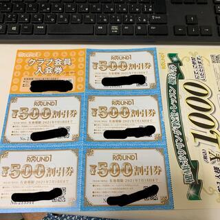 ラウンドワン 株主優待 2500円(ボウリング場)