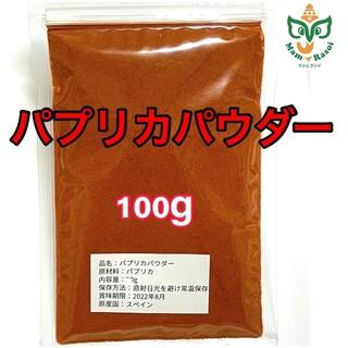 パプリカパウダー100g(調味料)