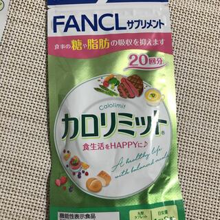 ファンケル(FANCL)のファンケル カロリミット 20回分 60粒(ダイエット食品)