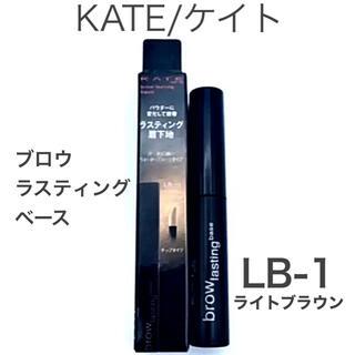 ケイト(KATE)のKATE ケイト ブロウラスティングベース LB-1 ライトブラウン(眉マスカラ)