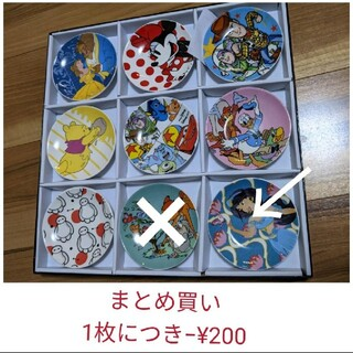 Disney - ★DISNEY STORE  豆皿 ショップディズニー 第2弾 ジャスミン 青