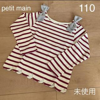 petit main - 【petit main】110㎝未使用カットソー