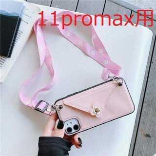 【iPhone11promax用:ピンク】 封筒風 ネックストラップ付きケース