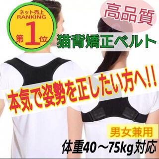 【おすすめ】猫背矯正 姿勢矯正ベルト サポーター 男女兼用 メンズ レディース(エクササイズ用品)