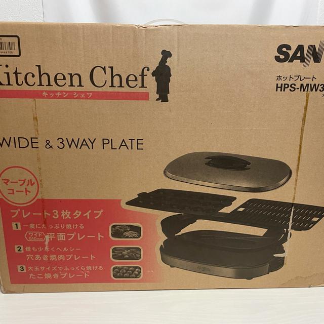 SANYO(サンヨー)のSANYO HPS-MW3 ホットプレート サンヨー  スマホ/家電/カメラの調理家電(ホットプレート)の商品写真