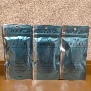 ダイエット HMBプラス+ 3袋(ダイエット食品)